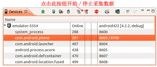 Android利用DDMS性能调优